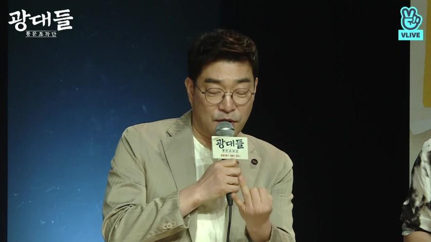 광대들: 풍문조작단 무비토크 하이라이트3. 손현주 절대음감 재도전