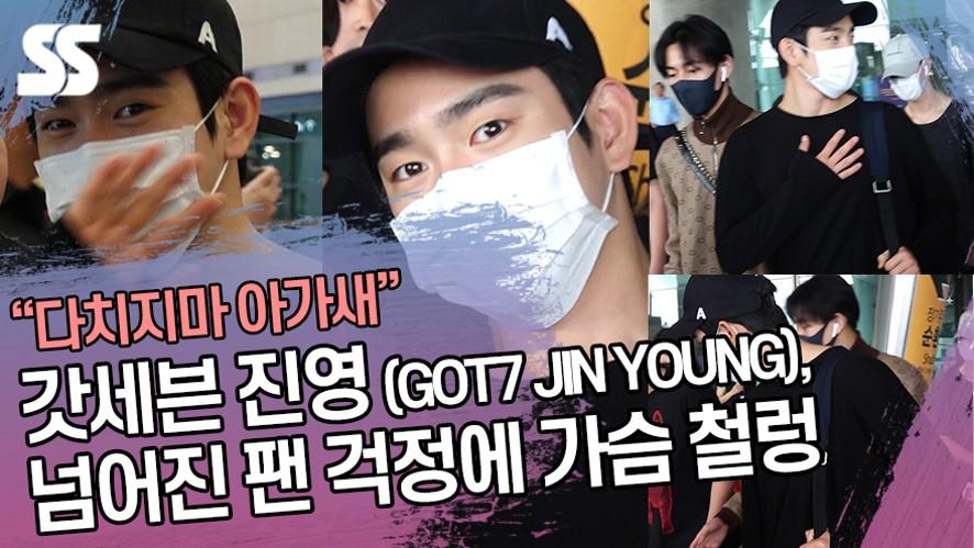 갓세븐 진영 (GOT7 JIN YOUNG), 넘어진 팬 걱정에 가슴 철렁 (인천공항)