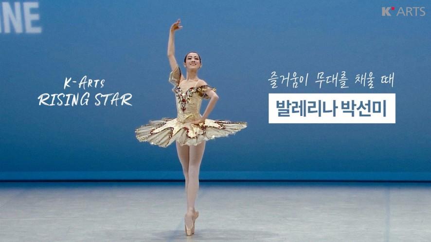 즐거움이 무대를 채울 때 '발레리나 박선미' 인터뷰 <K-Arts Rising Star>