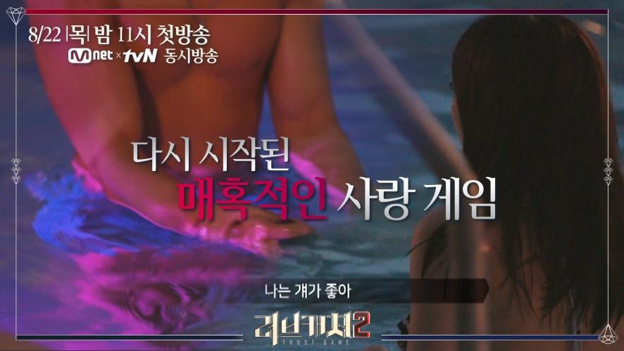 [러브캐처2/예고] 8/22(목) 밤11시 다시 시작된 10인 남녀의 매혹적인 사랑 게임