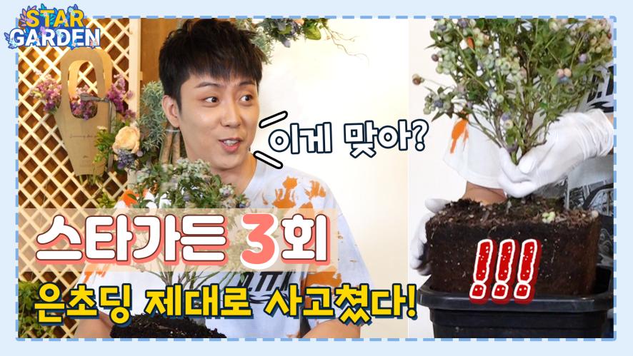 [스타가든1] 은지원(EUNJIWON) 나무 심다 제대로 사고쳤다?! (STAR GARDEN)