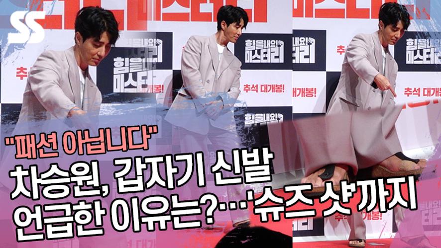 """""""패션 아닙니다"""" 차승원, 갑자기 신발 언급한 이유는?…'슈즈 샷'까지 ('힘을 내요, 미스터"""