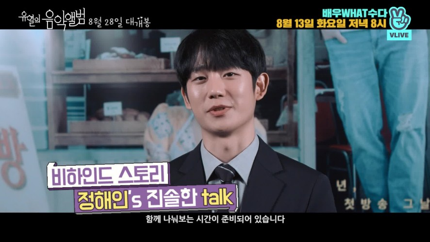 (예고) 배우What수다 '정해인'편 (Preview) 'JUNG Hae-in' Actor&Chatter