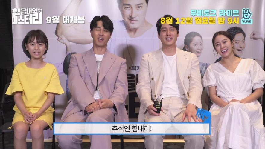 (예고) '힘을 내요, 미스터 리' 차승원 X 엄채영 X 박해준 X 전혜빈 X 이계벽감독 무비토크라이브 (Preview)'Cheer up, Mr. Lee' MovietalkLive