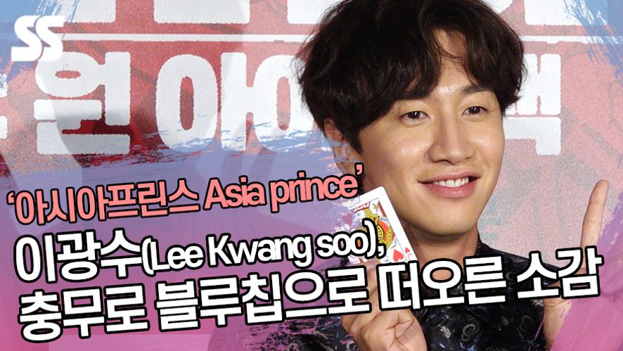 '아시아프린스' 이광수(Lee Kwang soo),  충무로 블루칩으로 떠오른 소감 ('타짜: 원 아이드 잭'