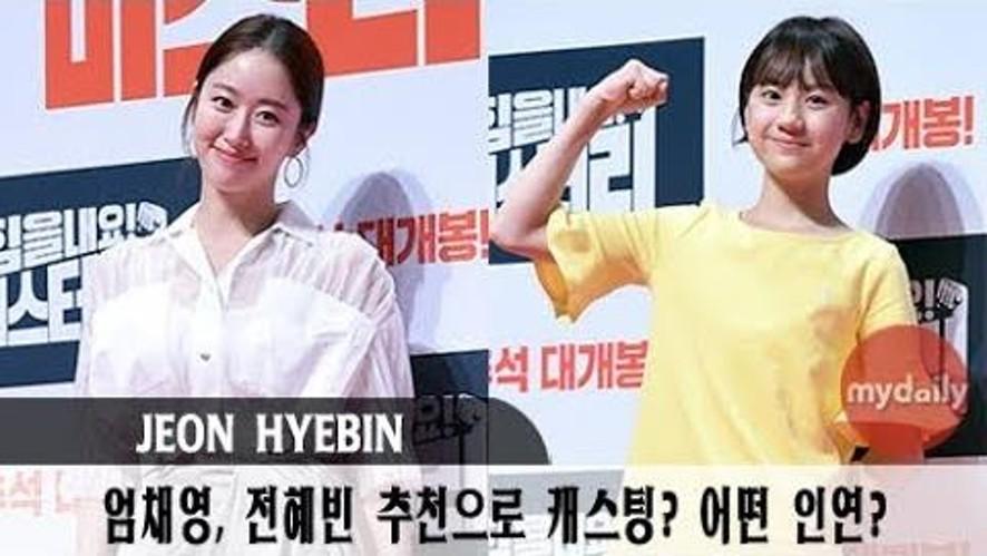 [전혜빈:jeon hyebin] 엄채영, '전혜빈 추천으로 캐스팅'