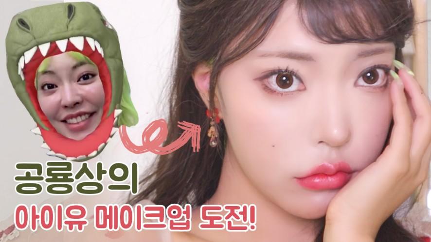 공룡상의 호텔델루나 아이유메이크업 도전기..ㅣIU Makeup Challenge for Dinosaur Face Kbeauty makeup