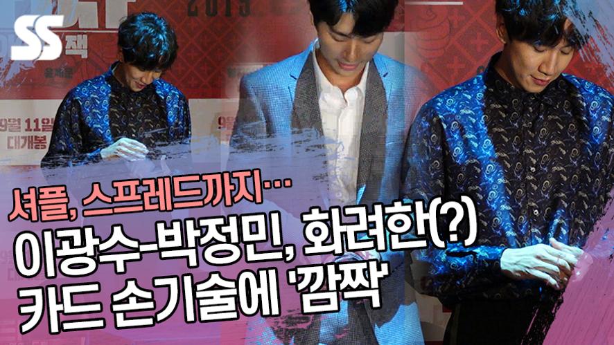 이광수(Lee Kwang soo)-박정민(Park Jung min), 화려한 카드 손기술에 '깜짝'