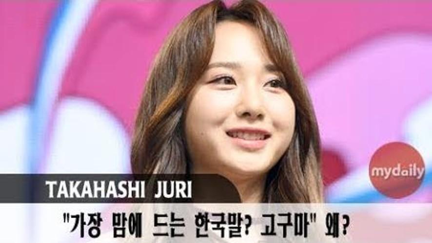 """[로켓펀치:Rocket Punch] 타카하시 쥬리, """"가장 맘에 드는 한국말? 고구마"""""""