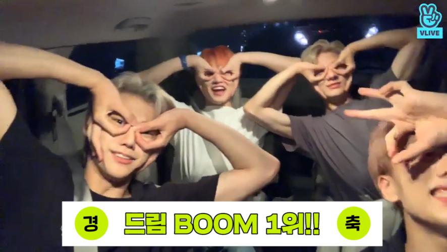 [NCT] 💚드림 1위💚에 울컥해서 눈물이 헤비레인으로 몰아쳤잖아요🌊🌊 (NCT DREAM's BOOM 1st win!)