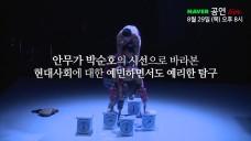 [예고] 무용 박순호 <경인 2.0> 공연실황