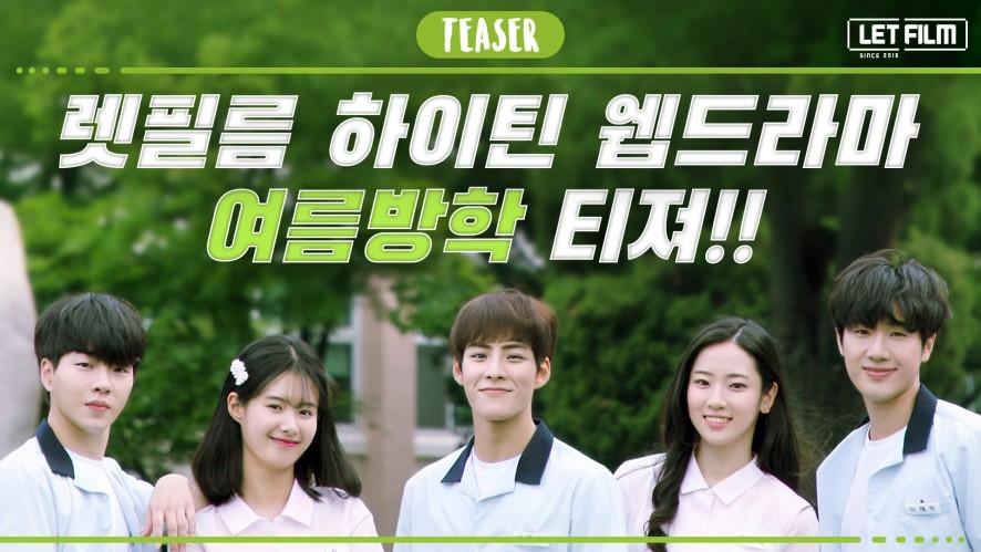 [여름방학] 하이틴 웹드 여름방학 티저공개 Teaser1