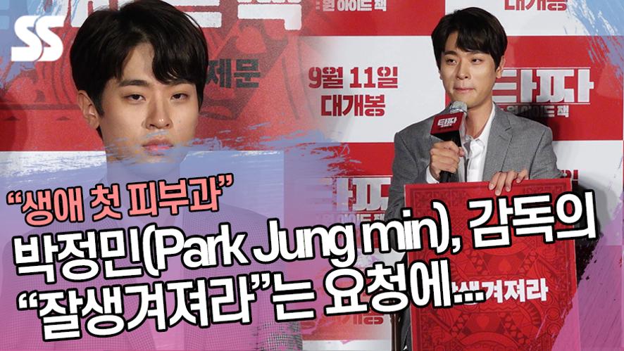 """박정민(Park Jung min), 감독의 """"잘생겨져달라""""는 요청에... ('타짜: 원 아이드 잭' 제작보고회)"""