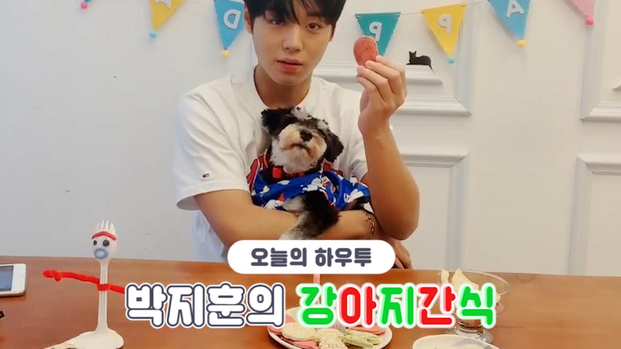 [V PICK! HOW TO in V] 박지훈의 강아지간식🐶🍪 (HOW TO COOK PARK JI HOON's Dog snack)