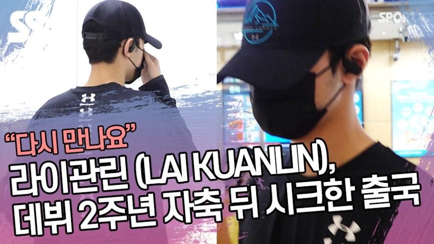 라이관린 (LAI KUANLIN), 데뷔 2주년 자축 뒤 시크한 출국 (김포공항)