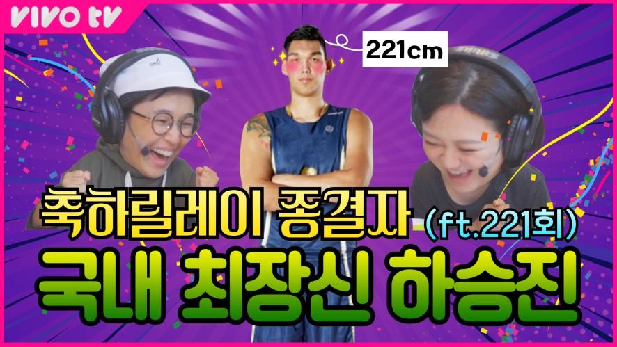 서장훈 추천! 국내 축하멘트 종결자 221cm 하승진 선수와 전화연결🏀