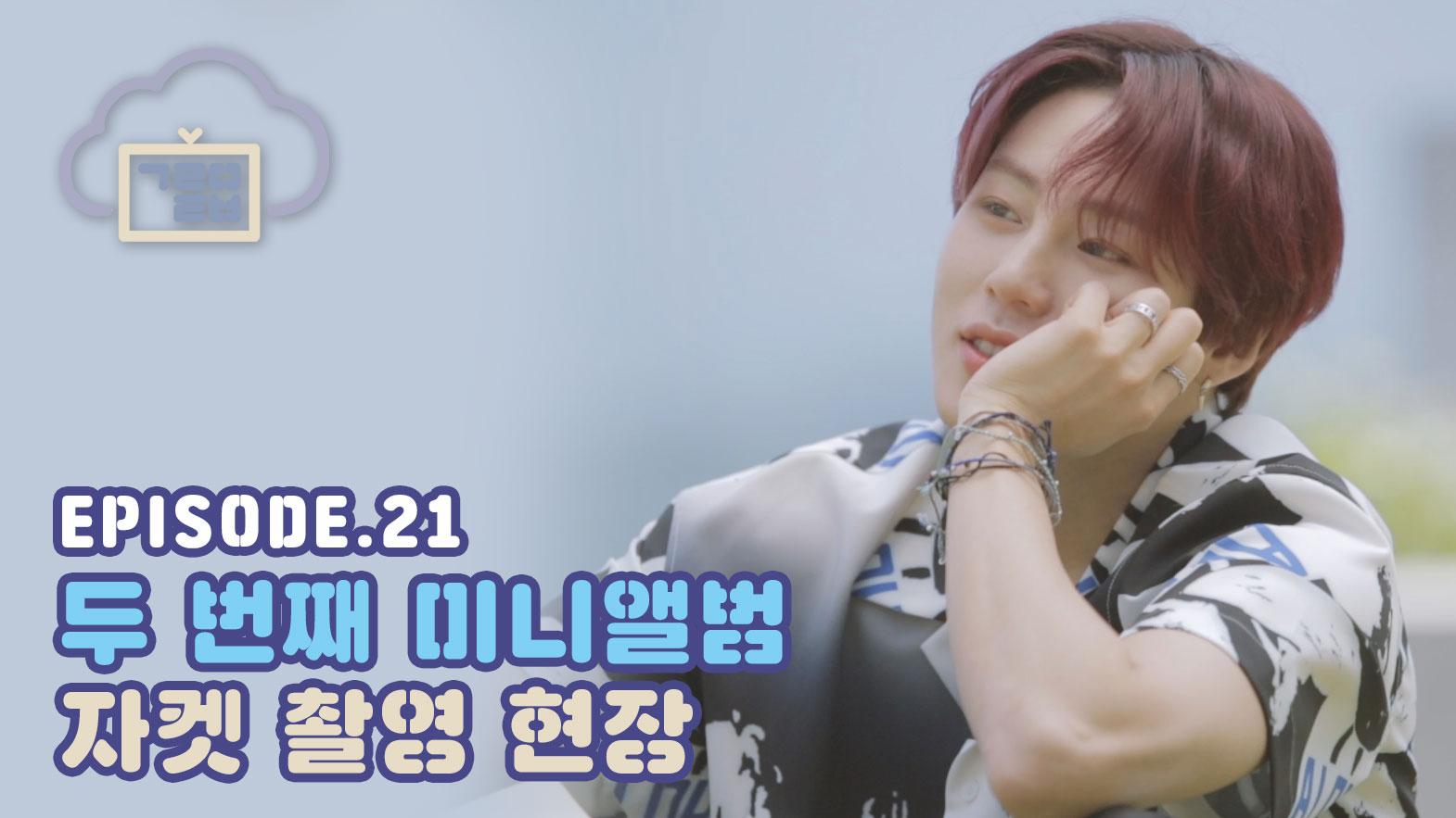 [구르미TV] EP.21 두 번째 미니앨범 'BXXX' 자켓 촬영 현장