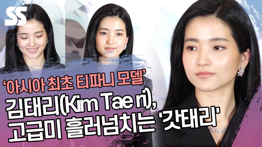 김태리(Kim Tae ri), 고급미 흘러넘치는 '갓태리' ('티파니 다이아몬드展' 프리뷰 행사)