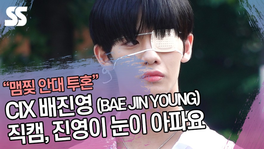 CIX 배진영 (BAE JIN YOUNG) 직캠, 진영이 눈이 아파요 ('뮤직뱅크 출근길')