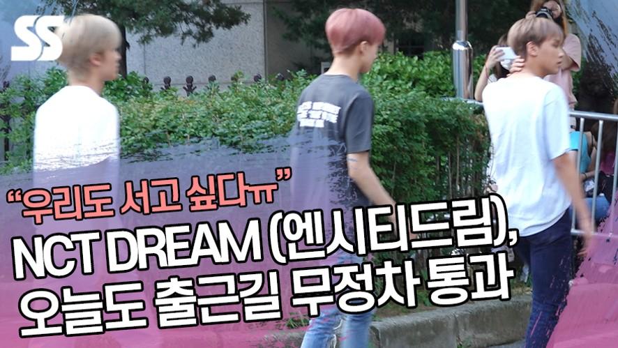NCT DREAM (엔시티드림), 오늘도 출근길 무정차 통과 ('뮤직뱅크 출근길')