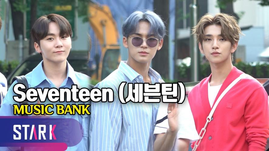 세븐틴, 비주얼이 히트다 'HIT' (Seventeen, MUSIC BANK)