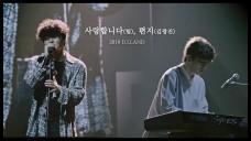 양다일 (Yang Da Il) '사랑합니다... + 편지' (With 정동환) CONCERT LIVE CLIP (@ D.I.LAND)
