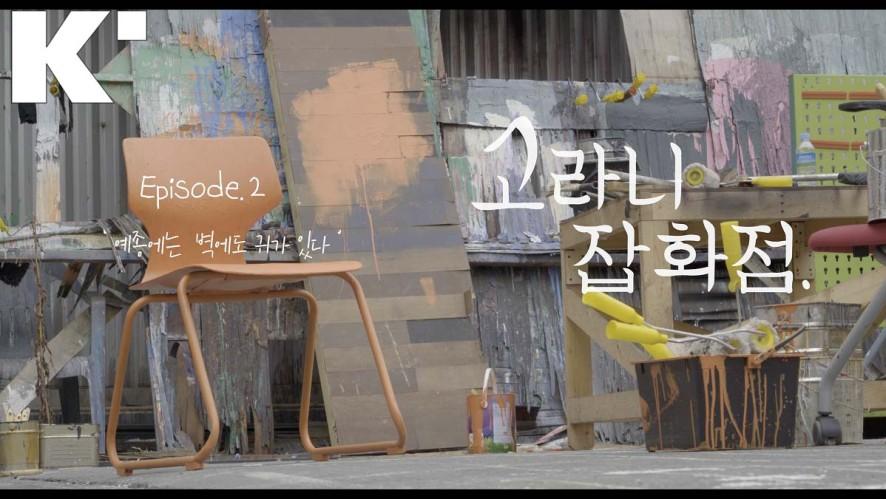 한예종 웹드라마 '고라니 잡화점' 2화 (한예종 비디오그래퍼 / K-Arts Life)