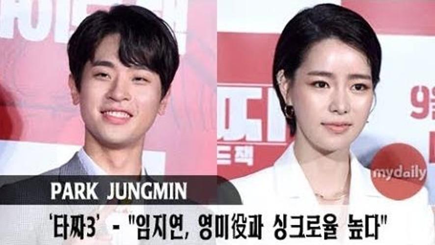 """[박정민:PARK JUNGMIN] """"임지연, '영미'역과 싱크로율 높다"""""""