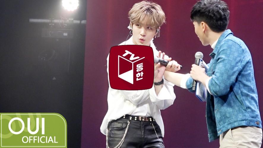 김동한(KIM DONG HAN) - [동한TV] EPISODE #19