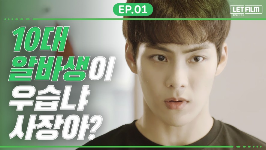 [Summer Vacation] Ep01 Owner, Is a High Schooler Part Time Worker Funny To You?