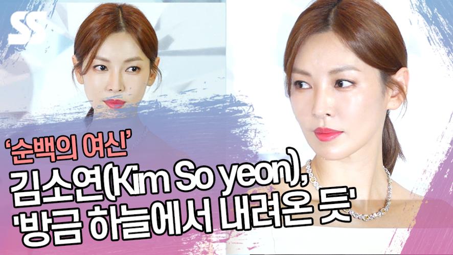 김소연(Kim So yeon), '방금 하늘에서 내려온 듯' ('티파니 다이아몬드展' 프리뷰 행사)