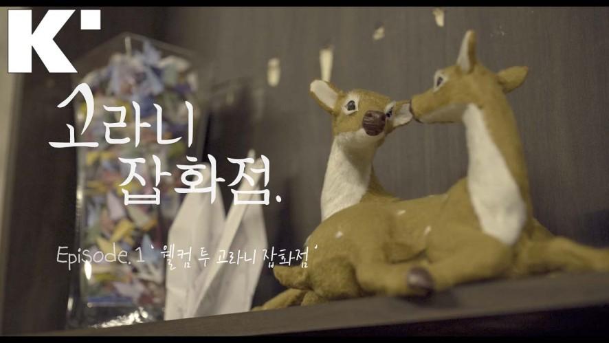 한예종 웹드라마 '고라니 잡화점' 1화 (한예종 비디오그래퍼 / K-Arts Life)