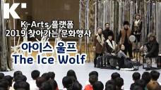 한예종 '2019 찾아가는 문화행사' - 아동청소년극 '아이스 울프'