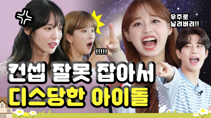 아이돌 선·후배들의 역대급 기선제압 볼 사람 [이세퀴] Full ▶ Jamfully YouTube
