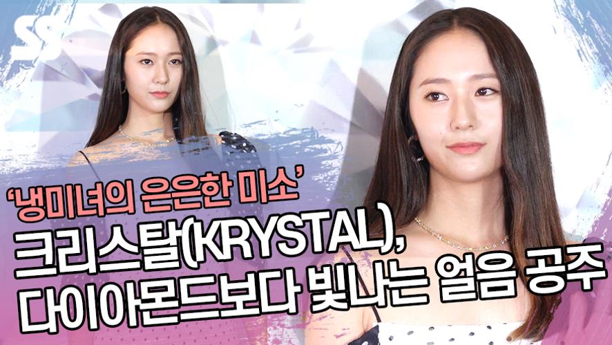 크리스탈(KRYSTAL), 다이아몬드 보다 빛나는 얼음 공주 ('티파니 다이아몬드展' 프리뷰 행사)