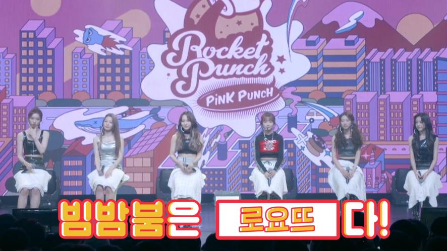 [Rocket Punch] 믿을 수 없는 유일무이 엘레강스 챠밍한 로펀은 로요뜨다💪💕 (ROCKET PUNCH's Debut showcase!)