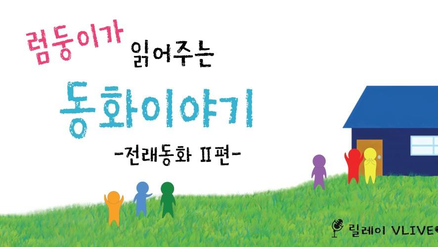 [Day#11 은준] 럼둥이가 읽어주는 동화이야기 <전래동화 2편>