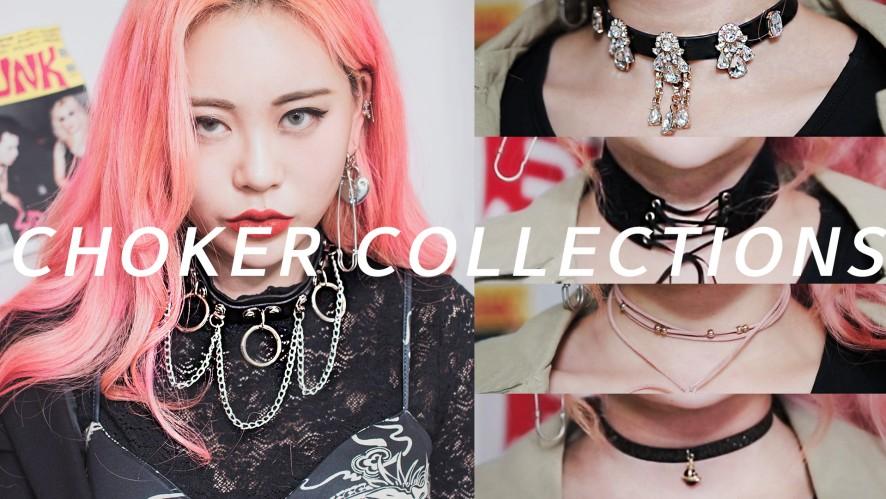 EUNBI✟My Jewelry! Choker Collection 악세사리 소개💍초커 무려 28개! 데일리부터 화려한 초커 추천