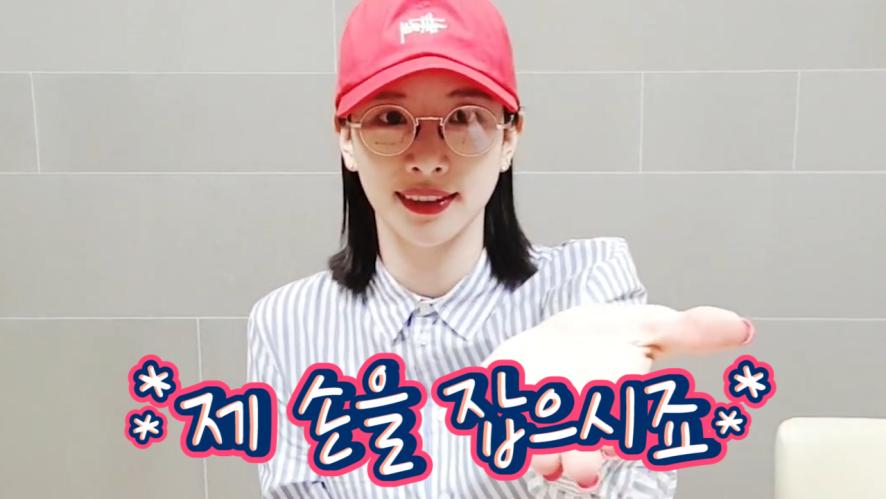 [WJSN] 떨아가 내민 손에 수금지화목토천해까지 줄줄이 딸려와 태양계가 우정이 되었으니..☀️ (SEOLA talking about fan cafe comments time)