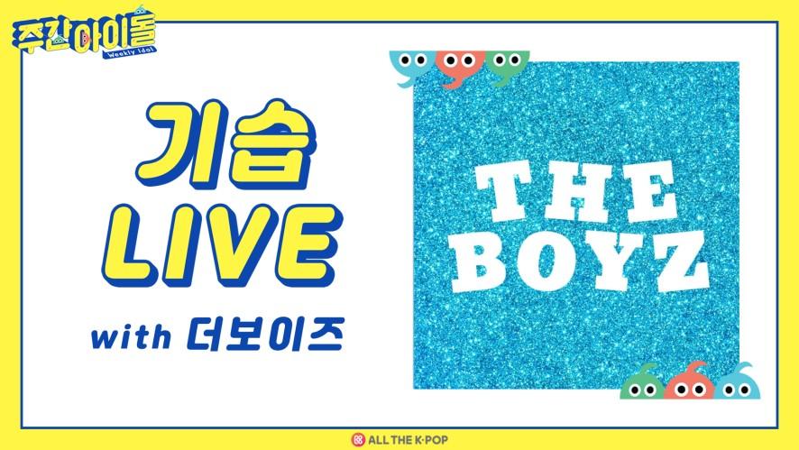 [주간아이돌] 기습 LIVE with 더보이즈(THE BOYZ)