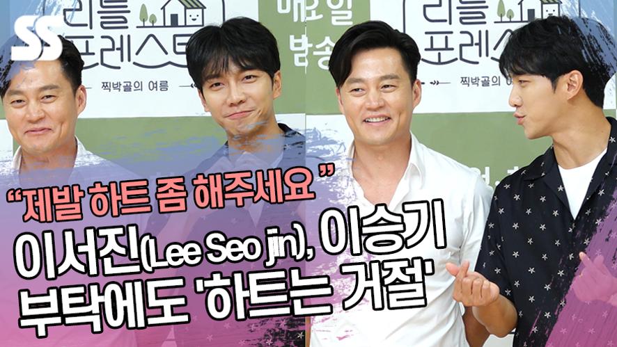 이서진(Lee Seo jin), 이승기(Lee Seung gi) 부탁에도 '하트는 거절' ('리틀 포레스트' 포토타임)
