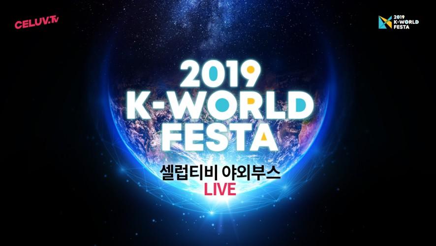 [K-WORLD FESTA] Celuv.Tv Booth - Day 1-1