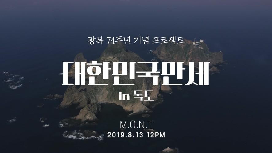 """몬트(M.O.N.T) - """"대한민국만세"""" [Official Music Video Teaser]"""