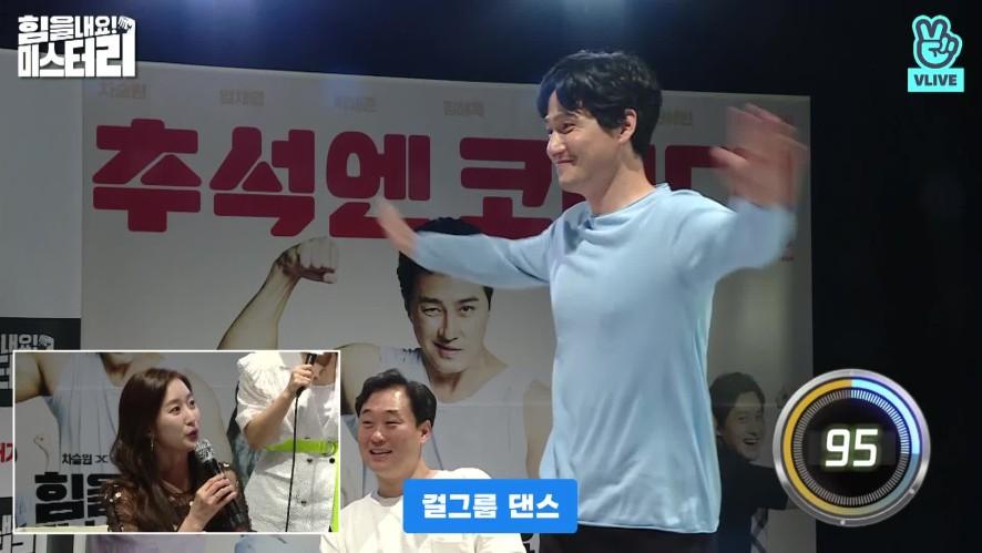 '힘을 내요, 미스터 리' 무비토크 하이라이트 #2. 박해준 데뷔하자! 걸그룹 댄스란 이런것!