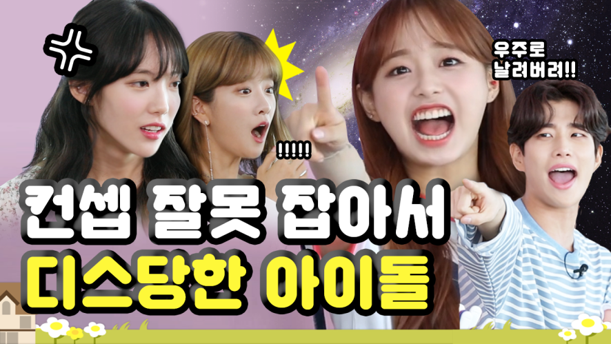 WJSN gets owned (?) by junior colleagues and goes wild [Insane Quiz Show] Season 2 EP.07