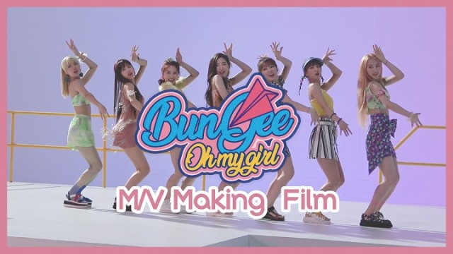 오마이걸(OH MY GIRL)_BUNGEE (FALL IN LOVE) MV Making Film