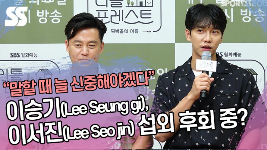 """이승기(Lee Seung gi), 이서진(Lee Seo jin) 섭외 후회? """"말할 때 늘 신중해야겠다"""" ('리틀 포레스트"""