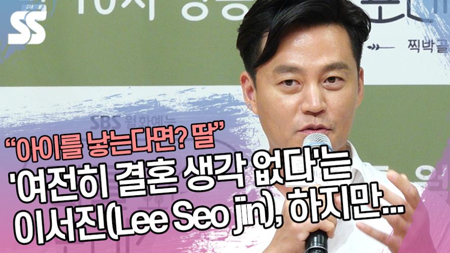 """'여전히 결혼 생각 없다'던 이서진(Lee Seo jin) """"아이 낳는다면? 딸"""" ('리틀 포레스트' 포토"""