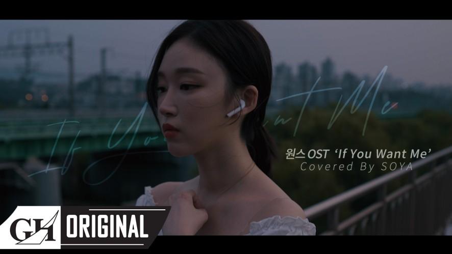 [soundtrack] track 1. SOYA(소야)- If you want me (원스 OST)