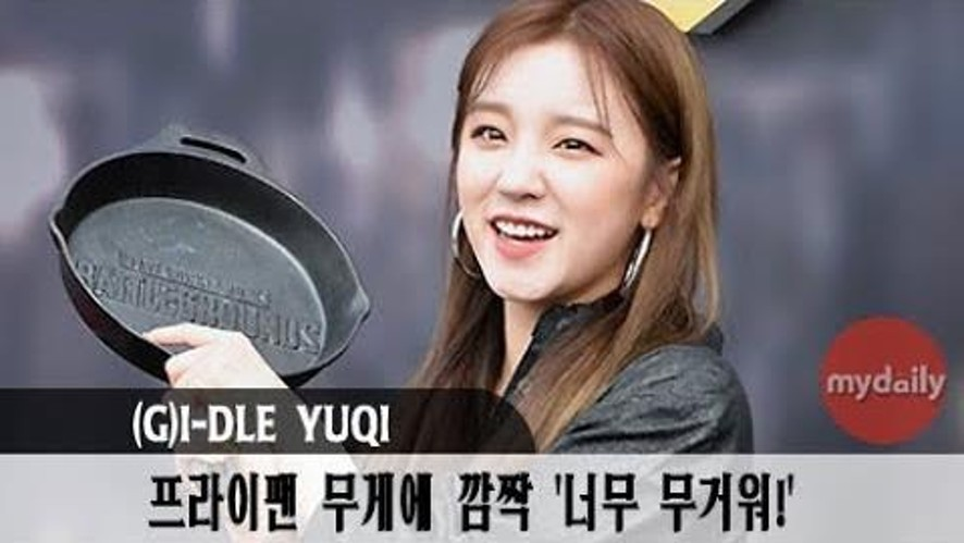 [YUQI-Kissum…] '프라이팬이 너무 무거워!'